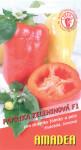 Paprika F1 - Amadea F1 (15 semien)
